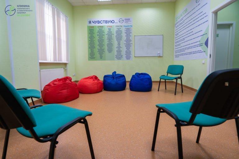 комната для проведения совместной групповой психотерапии
