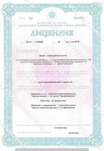 лицензия главная страница клиники доктора Болдырева Д.А.