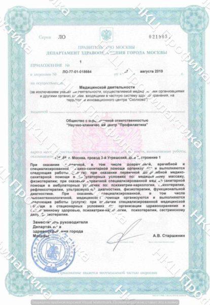 лицензия приложение клиники доктора Болдырева Д.А.