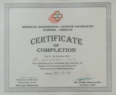 certificat of medical diagnostic center zografou athens greece