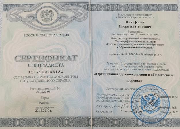 medical certificat 1220-98