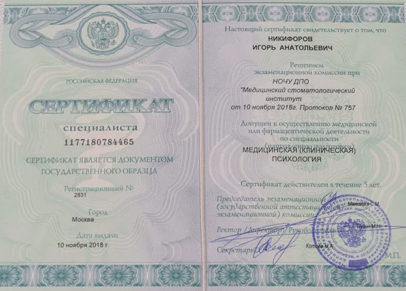 medical certificat 2831