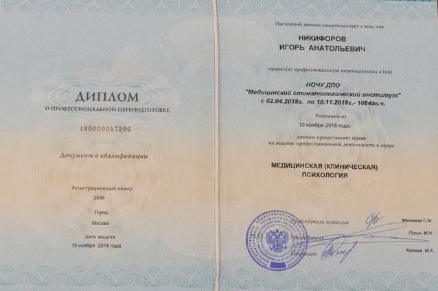 medical diplom 180000047296